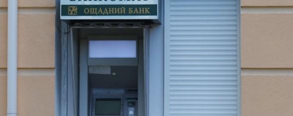 Банкомат Ощадбанка