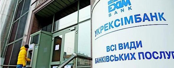 Банкомат Укрэксимбанка