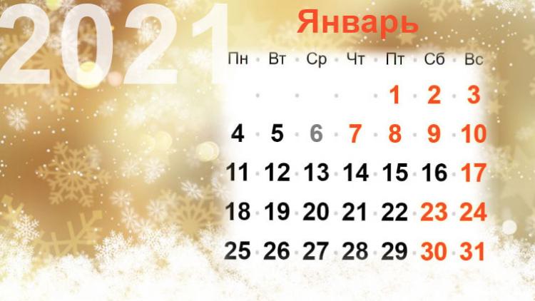 Календарь выходные январь 2021