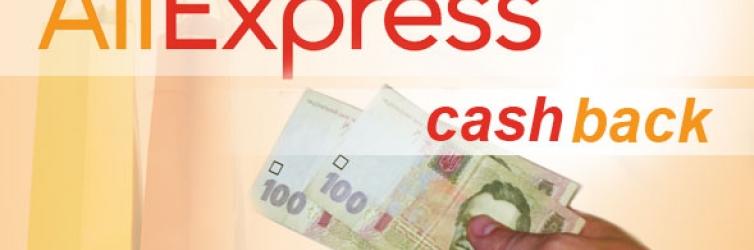 Cashback на Aliexpress