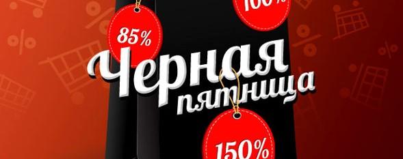 Черная пятница в Украине в 2017 году