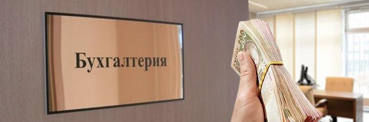 Заносит в бухгалтерию пачку денег 500 гривен