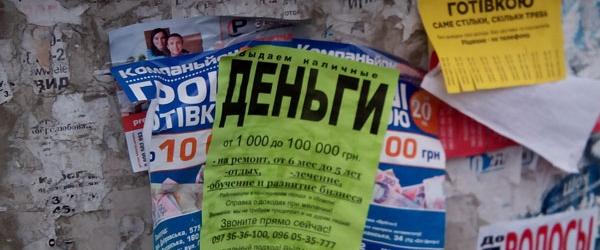 Деньги в долг в Украине