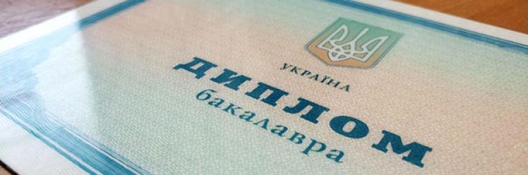 Диплом бакалавра Украина