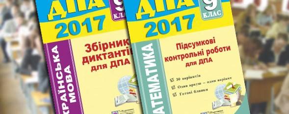 ДПА - 2017 в Украине