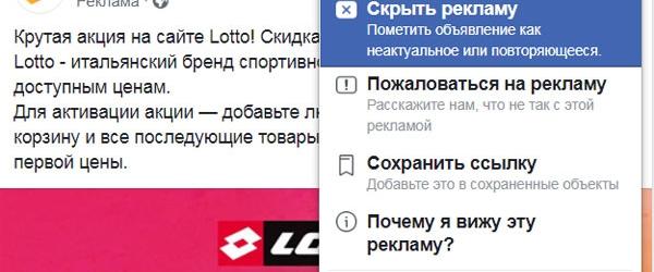 Как скрыть рекламу в Фейсбук