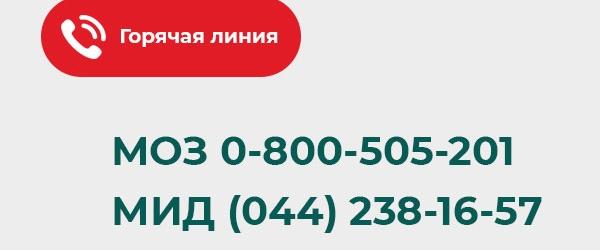 Горячая линия по коронавирусу в Украине