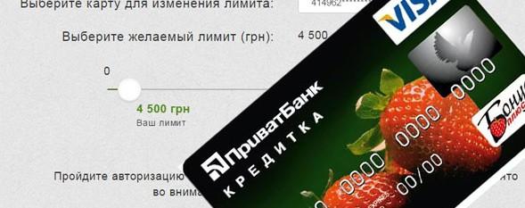 Изменить лимит кредитки Приватбанка