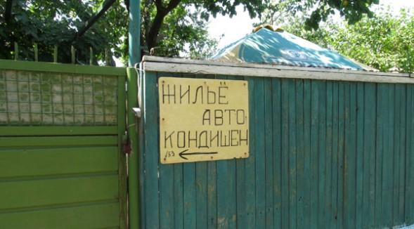 Жилье в Бердянске для отдыхающих