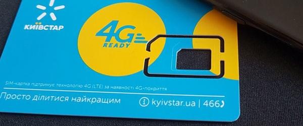 Киевстар 4G Ready карта