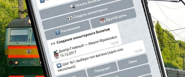 Мониторинг ж/д билетов в Украине