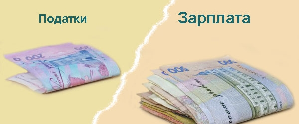 Налоги на зарплату в Украине