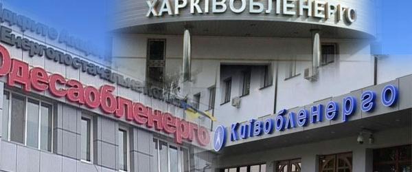 Харьковоблэнерго, Киевоблэнерго, Одессаоблэнерго