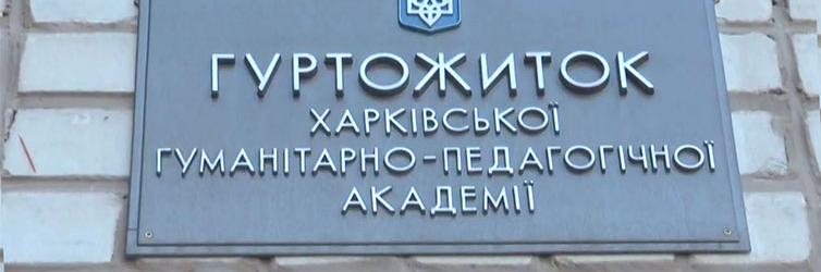 Общежитие харьковской гуманитарно-педагогической академии