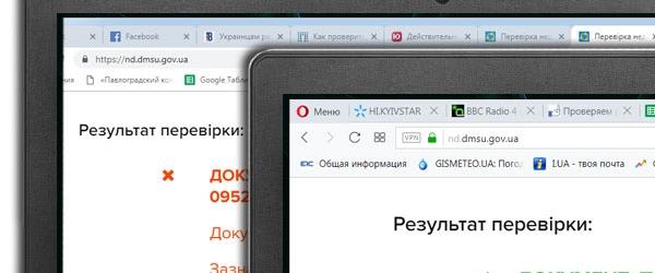 Проверка паспорта (Украина) на действительность