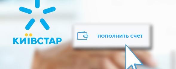 Пополняем счет Киевстар без комиссии