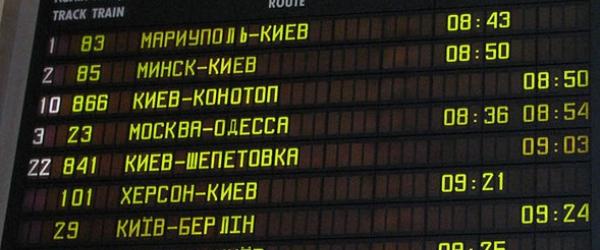 Расписание дополнительных поездов на новый год