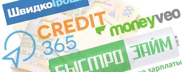 Сервис онлайн кредитов в Украине