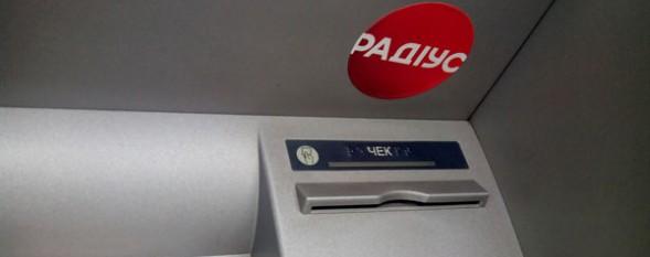 Сеть банкоматов Радиус