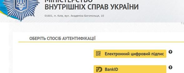 Справка о несудимости онлайн Украина