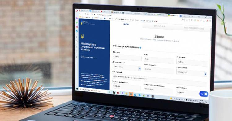 Оформление субсидии онлайн