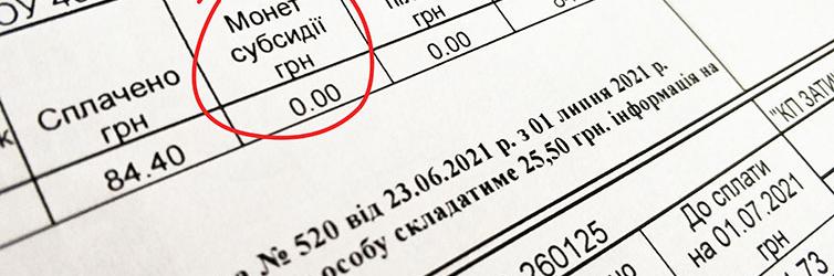 Нет субсидии в квитанции