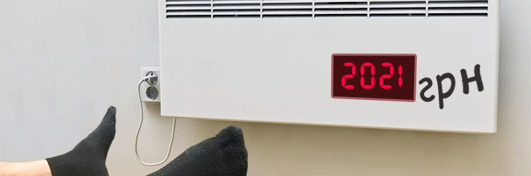 Тариф на электроотопление в Украине