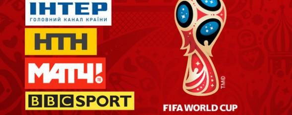 Список ТВ каналов, транслирующих FIFA-2018