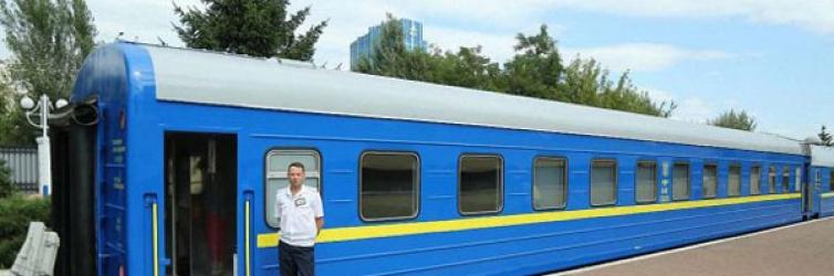 Когда добавляют вагоны Укрзализныця