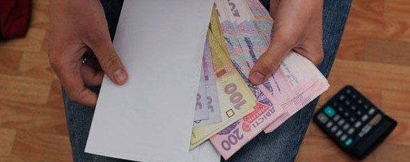 Зарплата в конверте
