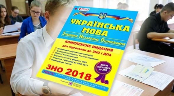 ЗНО українська мова 2018