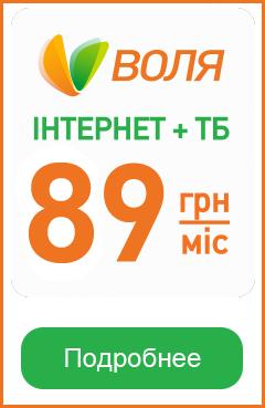 Акция! Интернет + ТВ Воля за 79 грн