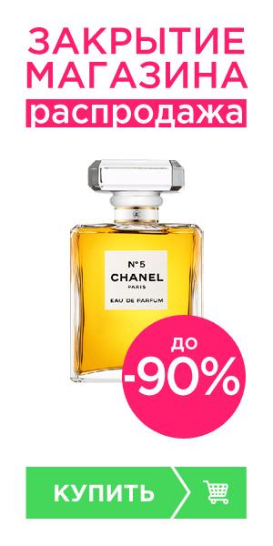Topparfumes - скидки до 90%