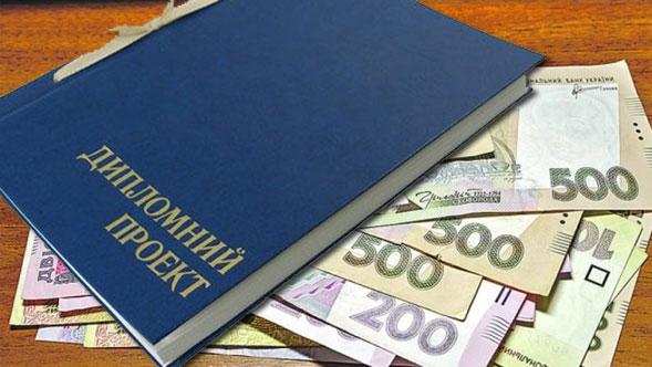 Дипломную работу заказать украина 119