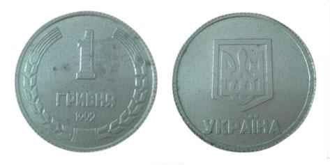 1 гривня 1992 года, порошковая