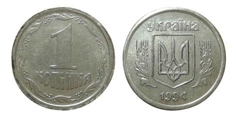 1 копейка 1994 года, Украина, 3БА, серебро
