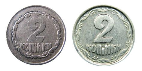 2 копейки 1992 года, Украина