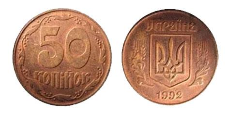 50 копеек 1992 года, медь